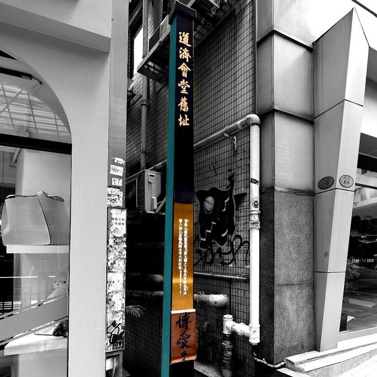 To Tsai Church(道済会堂)